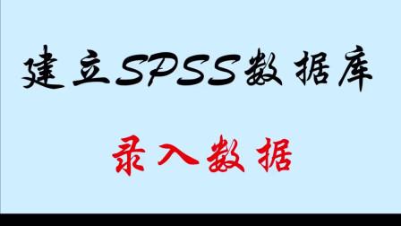 2分钟学会建立SPSS数据库,开始分析数据吧
