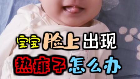 新生儿宝宝夏天闷热出现热痱子如何及时处理?关注呆狸了解更多育儿宝宝知识!