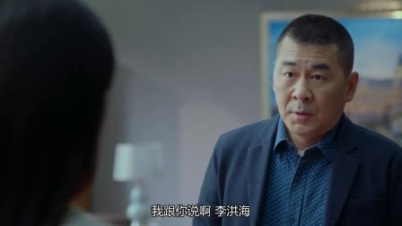 爱我就别想太多:薛瑛竟认识可可,把李洪海急得上桌,露馅就完了