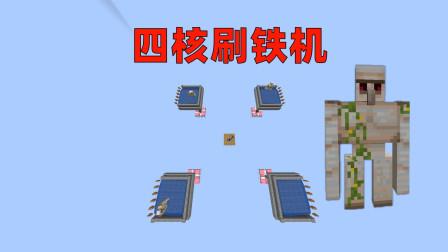 【庄主】我的世界1.16四核刷铁机设计讲解