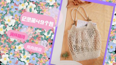 记录第49个雏菊镂空花朵包,要满怀期待用心做才会所向披靡哦!