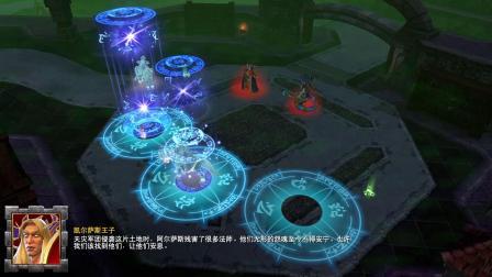 魔兽争霸3重制版战役血精灵的诅咒05:娜迦出现拯救凯尔萨斯王子