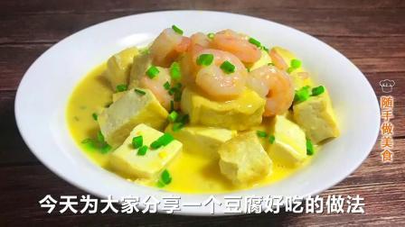 豆腐新吃法:咸蛋黄虾仁豆腐,营养鲜香