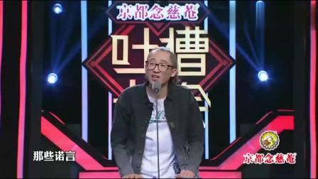 吐槽大会:池子花式调侃曹云金,郭德纲躺枪,明天打算写家谱!