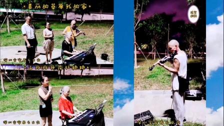 余老师、刘老师合唱《美丽的草原,我的家》2020.7.28
