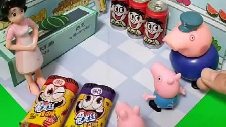 猪爷爷太偏心了,乔治可以喝旺仔牛奶,佩奇连个糖果都不能吃!