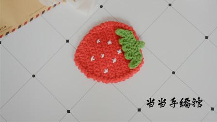 当当手编馆203集 草莓杯垫 钩针编织教程