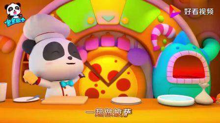 宝宝巴士:熊猫在做披萨,大家也来学会吧,学会自己也可以做呀