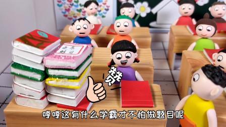 开心蛋卷 杜子腾当小老师,给丫丫准备神秘大奖,是加倍的练习册