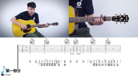 《为你唱首歌》吉他弹唱教学——小磊吉他教室出品