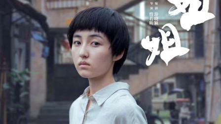 """电影《我的姐姐》开拍,或成张子枫的""""妹妹""""转型之作"""