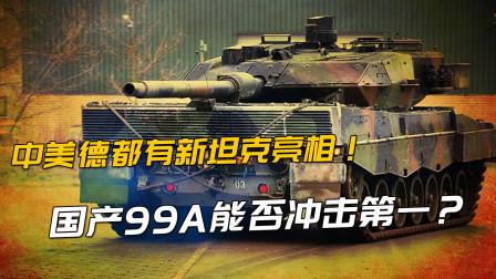 中美德有新坦克亮相!世界坦克排行变动,国产99A能否冲击第一?