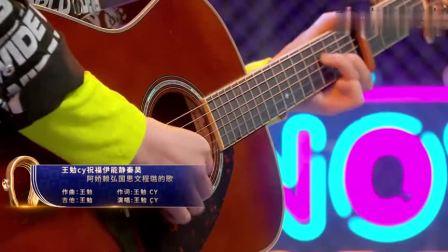 吐槽大会4:王勉CY 娱乐圈没有爱情?残酷真相都在歌里了