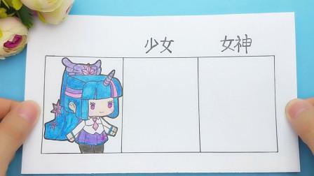 手绘迷你世界紫悦女神和少女长相,画法简单又有趣,女生很喜欢