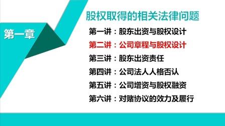 李桂平:股权律师必须掌握的20大要领和72个关键点 公司章程与股东协议