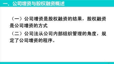 李桂平:股权律师必须掌握的20大要领和72个关键点 公司增资与股权融资概述、私募股权投资在中国的发展和特点