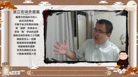 火析大明1566 (十三)浙江官场贪腐案