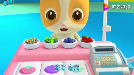 宝宝巴士:乐乐来买冰淇淋,蓝莓味的冰淇淋,看起来很不错呀