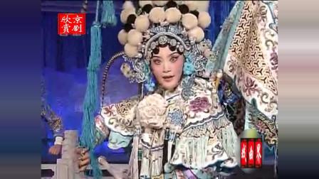 京剧《探谷》选段 表演 马少敏