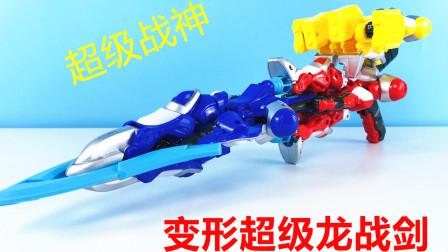 中华超人擒魔巨人系列三合体超级龙战剑玩具!