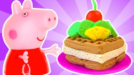 和小猪佩奇一起学做冰淇淋华夫饼!手工益智彩泥