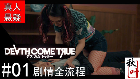 【死亡成真Death Come True】全流程01