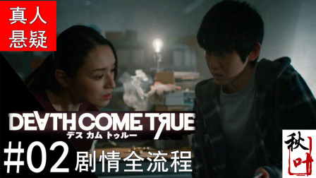 【死亡成真Death Come True】全流程02