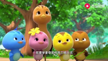 萌鸡小队:花朵被卡住,麦奇拿不出,小朋友们来帮他想办法(1)