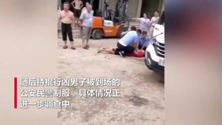令人发指! 网曝上饶一男子持棍棒当街猛击女子头部,现场视频曝光
