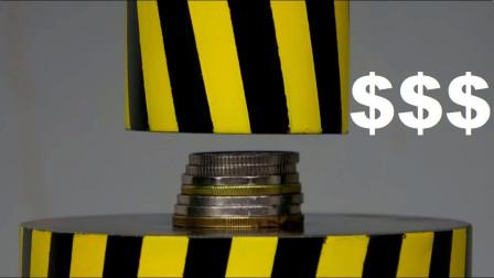 硬币VS液压机,令人惊讶的一幕发生了,看完怀疑人生