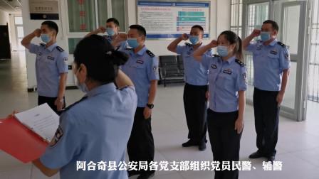 """阿合奇县局组织党员民(辅)警成立""""疫情防控党员先锋队"""""""
