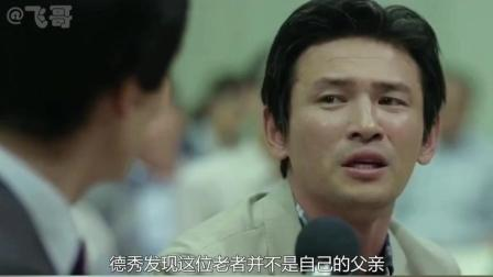《半世纪的诺言》:被片名耽误的好电影,堪称韩版《阿甘正传》 片段6/8
