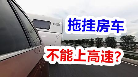 拖挂房车上高速被拒,学会这几句话立马放行