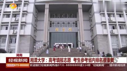 湖南 湘潭大学:高考填报志愿 考生参考省内排名很重要