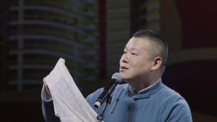 岳云鹏一饰双角献唱黄梅戏《天仙配》