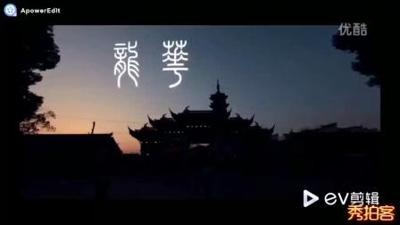 甘子儒空靈鼓改編歌曲《點歌的人混響版》