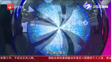 浙江知识产权交易中心能源中心揭牌  电力创新有了交易窗口