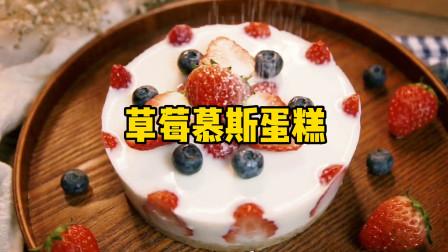 1分钟学会女生都爱吃的甜品, 不用烤箱的草莓慕斯蛋糕