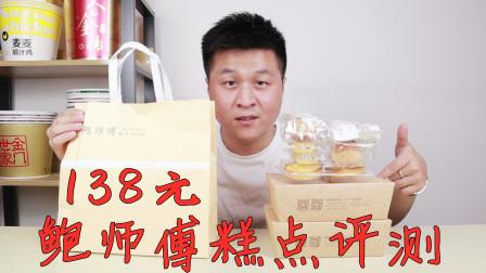 """鲍师傅糕点评测  138元外卖几款""""鲍师傅网红糕点""""真的值得排队去吃吗?"""