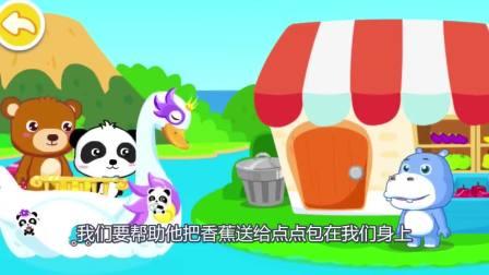 宝宝巴士:壮壮的船坏了,我们帮助他把香蕉送给点点吧。