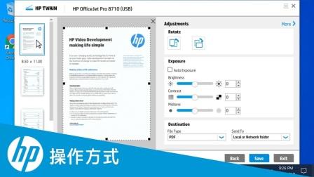 在 Windows 中使用 HP Scan 从 HP 打印机上的文档进纸器进行扫描