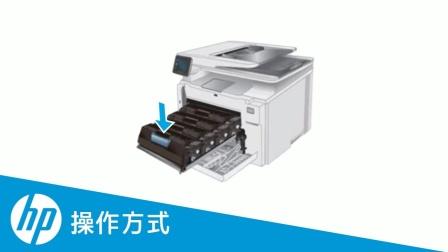 在 HP LaserJet 或 LaserJet Pro 打印机中放入碳粉