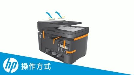 拆箱取出 HP LaserJet 或 LaserJet Pro 打印机并接上电源