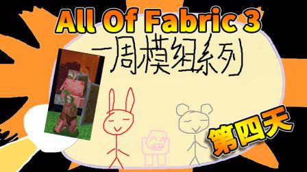 All of fabric 3 第四天丨红叔的一周模组系列我的世界minecraft
