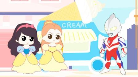 白雪公主,奥特曼开冰激凌店卖冰淇淋,白雪贝儿去买,贝儿买到竟然哭了?