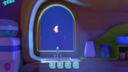宝宝巴士:有个月亮形状的饼干,还长出小翅膀,在天空中玩捉迷藏