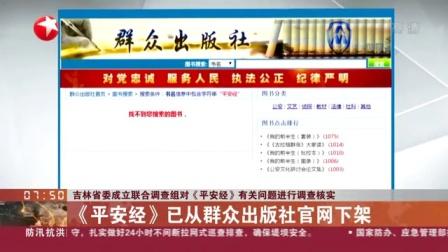 视频|吉林省委成立联合调查组对《平安经》有关问题进行调查核实