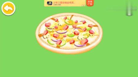 宝宝巴士 认知大全 一起来做披萨吧(1)