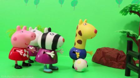 小猪佩奇玩具故事:动物园奇遇记