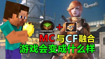 【这游戏有毒】当MC与穿越火线融合,会是一款什么样的游戏?